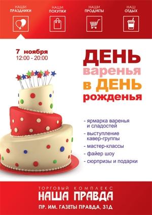 поздравление с днем рождения от торгового центра дизайн деревянная двусторонняя